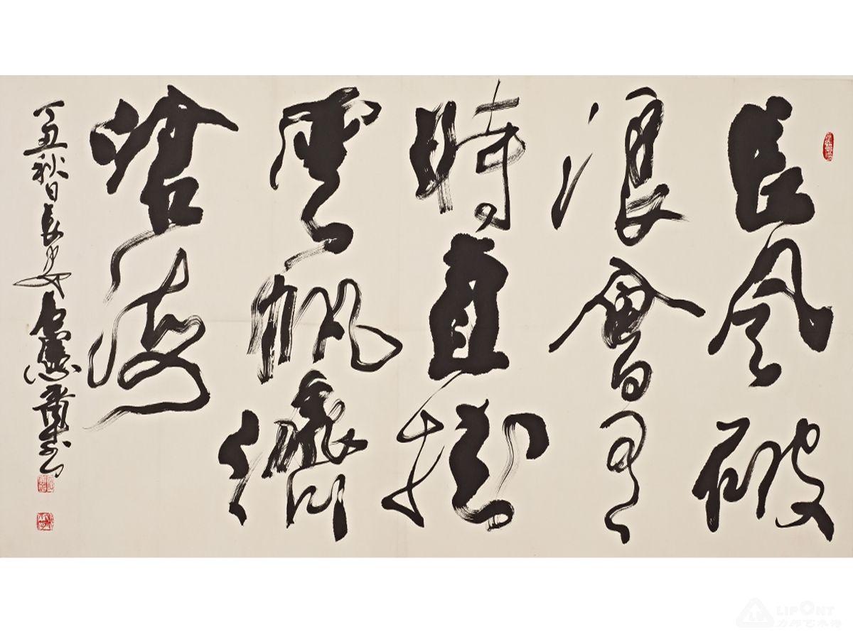石宪章 书法 2012春季拍卖预展 书法 力邦拍卖 力邦艺术