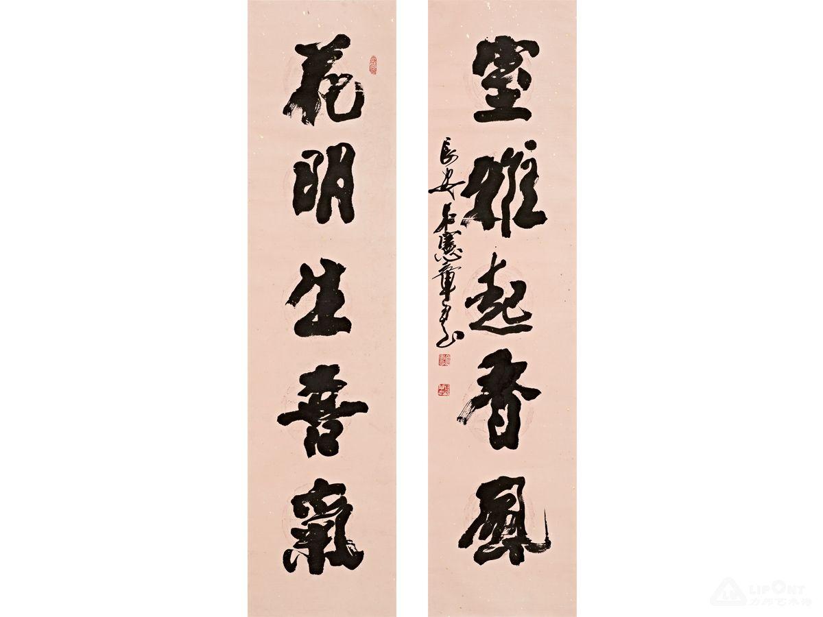 石宪章 书法对联 2012春季拍卖预展 书法 力邦拍卖 力邦艺