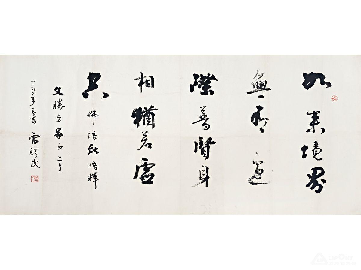 雷珍民 书法 如来境界 2012春季拍卖预展 书法 力邦拍卖